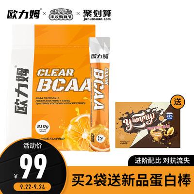 欧力姆支链氨基酸BCAA健身补剂蛋白粉增健肌粉支链氮泵肌酸