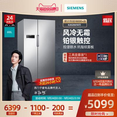 SIEMENS/西门子 无霜大容量 变频保鲜 对开双开门冰箱KA92NV90TI