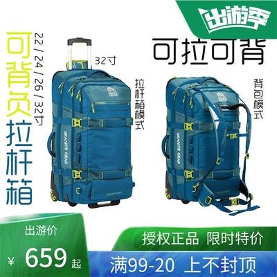 GraniteGear 花岗岩24寸可背拉杆箱女旅行背包男士26寸行李箱32寸