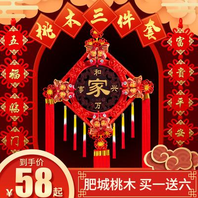 中国结挂件客厅大号桃木福字装饰节