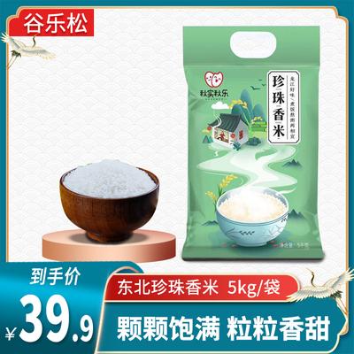 谷乐松 东北大米5kg珍珠香米寿司米10斤黑龙江粳米可煮粥煮饭新米