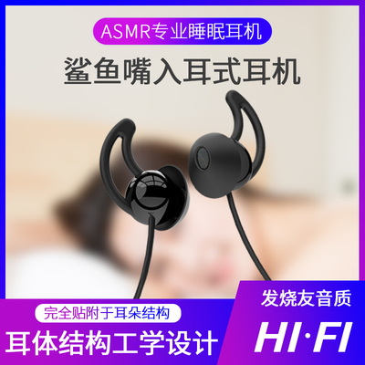 asmr睡眠耳机入耳式有线舒适无痛typec侧睡不压耳防降噪助隔音高低音耳塞睡觉带的耳机电脑苹果vivo华为oppo