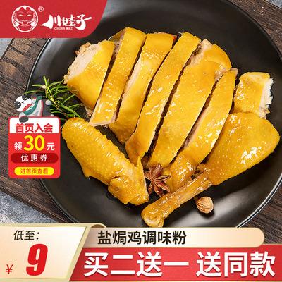 川娃子鲜香家用翅腿30g*6盐焗鸡粉
