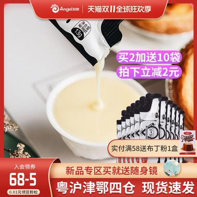 百钻13gx30袋条状小袋家用烘焙炼乳