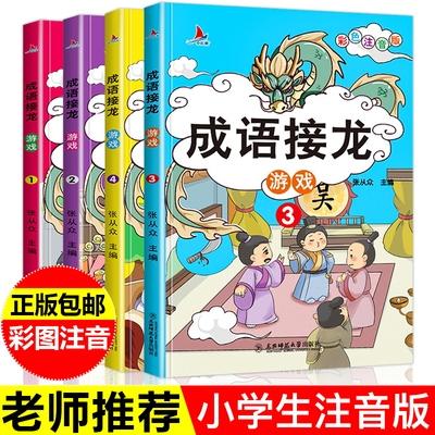 全套4册书小学生注音版正版课外书