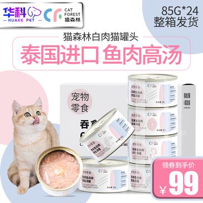 猫森林85g*24罐进口主食罐成猫罐头