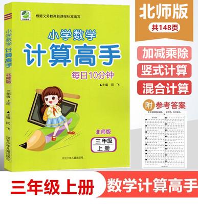 小学数学计算三年级上册bs练习册