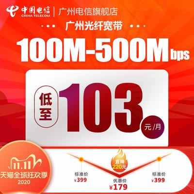 【到手价159元】广州电信宽带流量卡