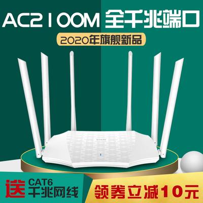 腾达ac21全千兆无线家用高速穿墙5g