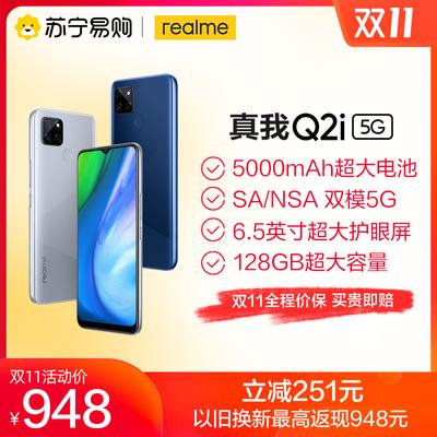【双11立减251元】realme真我Q2i 双模5G手机OPP提供售后服务超大内存超大护眼屏官方旗舰realmeq2i