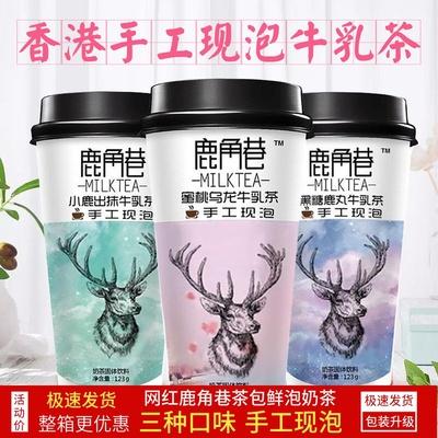 贪吃飒香港进口鹿角巷杯装奶茶手工冲泡牛乳茶黑糖鹿丸手摇奶茶
