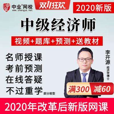 经济师2020工商管理网课金融教材