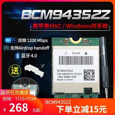 bcm94352z黑苹果联想英特尔主机
