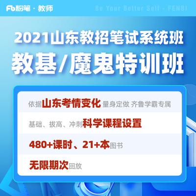 2021山东教师招聘教基公基网课直播