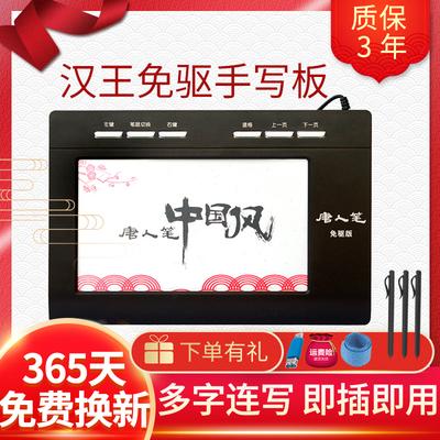 汉王免驱老人笔记本台式机手写板