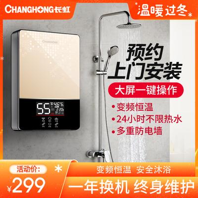 长虹即热式家用小型卫生间电热水器