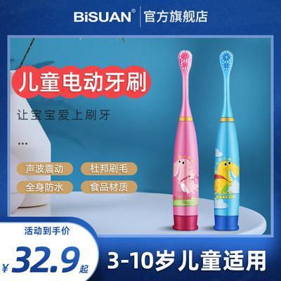 bisuan /必爽儿童电动牙刷声波电池