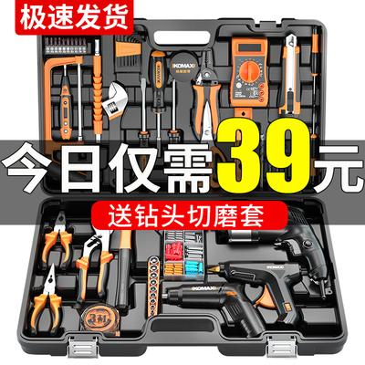 科麦斯家用手工具套装五金工具箱