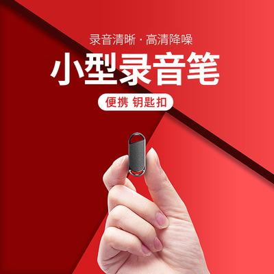 专业降噪远程控制大容量录音录音笔