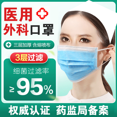 50只医用外科口罩一次性医疗口罩三层医护医生医科外用防护专用