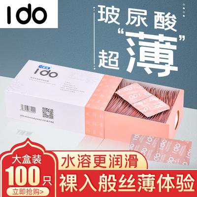 名流ido 100只装超薄玻尿酸避孕套