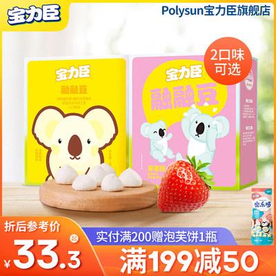 宝力臣宝宝40g量贩装草莓味溶豆