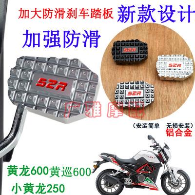 摩托车小黄龙250tnt bn600脚踏板