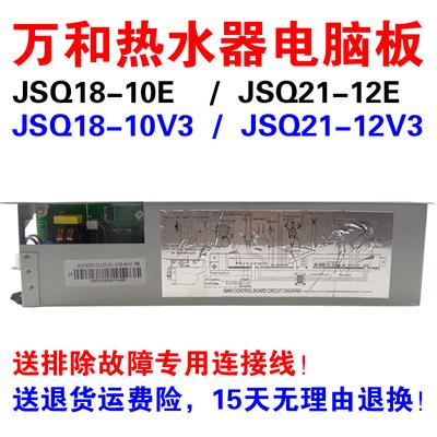 万和jsq18-10e jsq21-12e主板