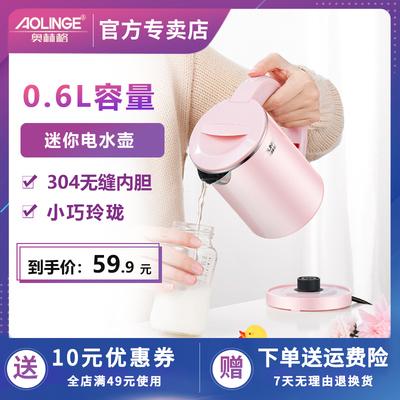 奥林格便携式迷你旅行电小型热水壶