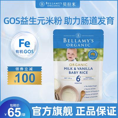 【任选专区】贝拉米有机婴幼儿香草高铁米粉米糊6月+宝宝辅食125g