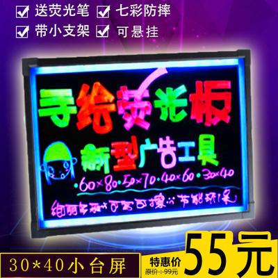纽缤七彩led电子发光30 40荧光板