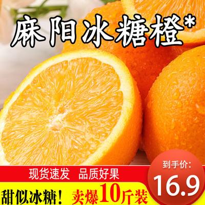 正宗湖南麻阳冰糖橙当季新鲜水果手剥无核甜橙10斤整箱包邮3斤5斤