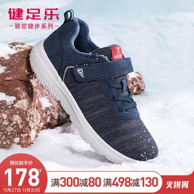 健足乐爸爸鞋防滑休闲父亲运动鞋