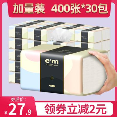 400张抽纸30大包纸巾整箱家用实惠装家庭婴儿餐巾纸面巾纸卫生纸