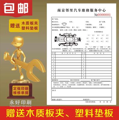 维修单二联修理厂车辆汽车美容单据