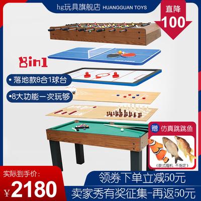 皇冠8合1多功能桌上足球机乒乓球