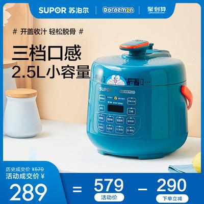 苏泊尔电压力锅8010P小型家用2.5L高压锅多功能智能迷你压力锅