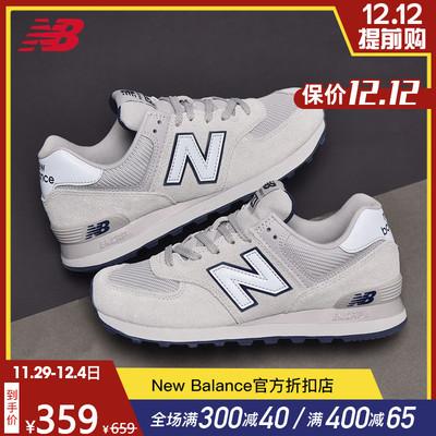 New Balance NB官方2020新款男款女款574系列ML574JFH/JHV休闲鞋