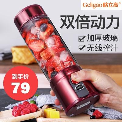 格立高窄手拿家用水果小型榨汁机