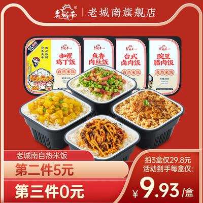 老城南自热米饭方便速食快餐卤肉饭