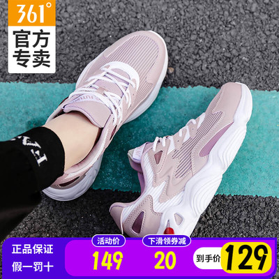 361运动鞋女老爹鞋2020冬季新款ins复古潮鞋361度透气轻便休闲鞋
