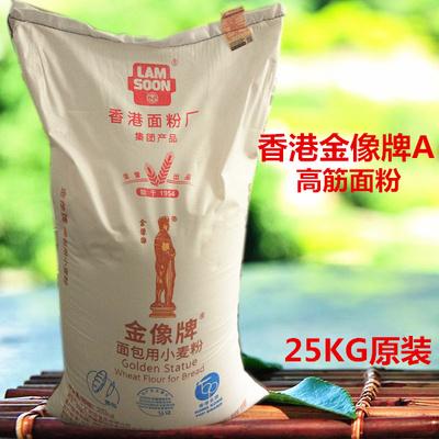 香港金像a高筋 25kg披萨粉/高粉