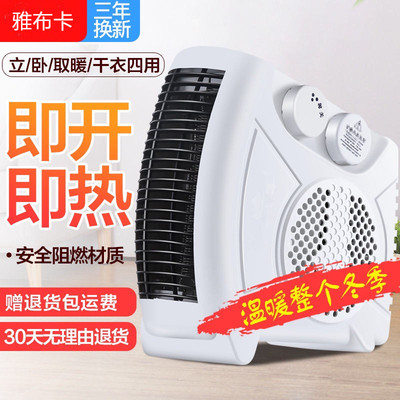 小太阳暖风机家用节能电器迷你办公