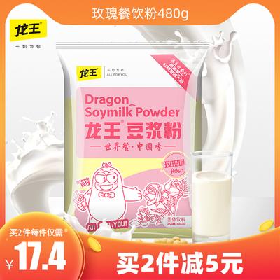 龙王玫瑰味速溶甜味黄豆冲饮豆浆粉
