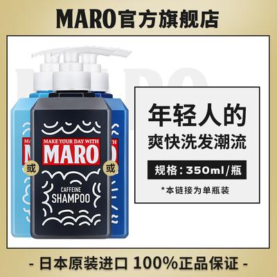 Maro摩隆潮玩洗发水咖啡因固发防脱强韧发丝清爽去屑控油洗发露1