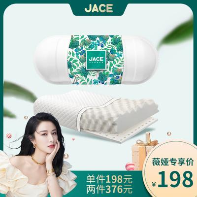【薇娅推荐】JACE泰国原装进口天然乳胶枕头单人可调节颗粒枕头