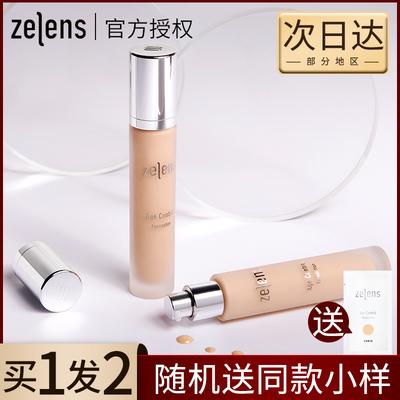 zelens钻石养肤粉底液zenlens持久