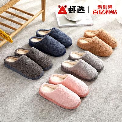 【虾选】厚底居家情侣款秋冬季棉拖鞋