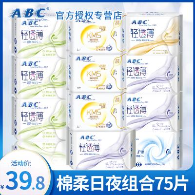 abc女日用姨妈巾组合装整箱卫生巾