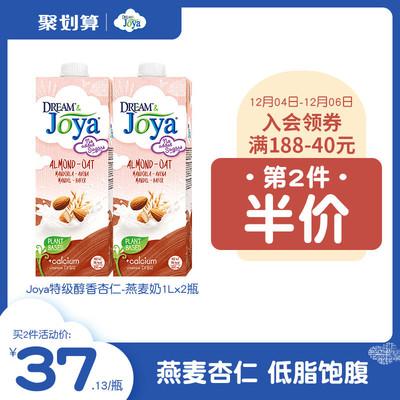 Dream&Joya特级燕麦杏仁奶无糖杏仁奶植物蛋白低脂早餐奶饮料1L*2
